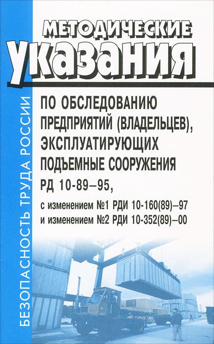 Методические указания по обследованию предприятий (владельцев), эксплуатирующих подъемные сооружения (РД 10-89-95), с изменениями №1 [РДИ 10-160(89)-97] и изменениями №2 [РДИ 10-352(89)-00]