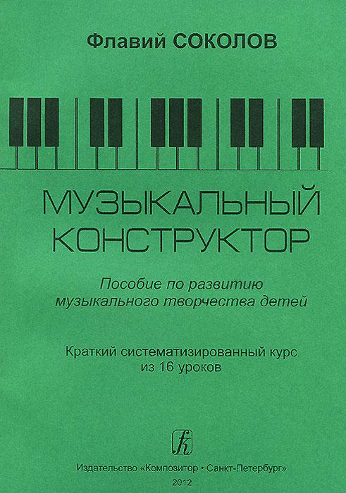 Музыкальный конструктор. Пособие по развитию музыкального творчества детей. Краткий систематизированный курс из 16 уроков