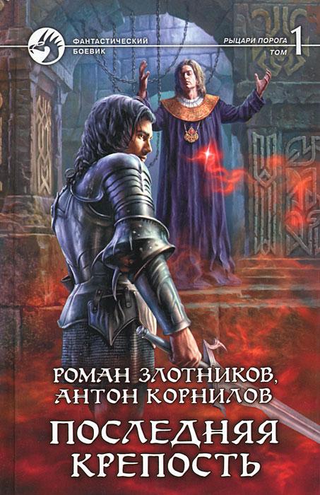 Последняя крепость. В 2 томах. Том 1