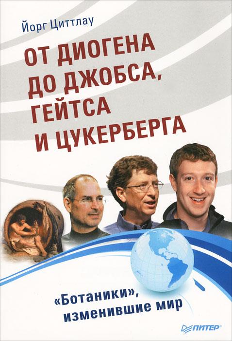 От Диогена до Джобса, Гейтса и Цуккерберга.