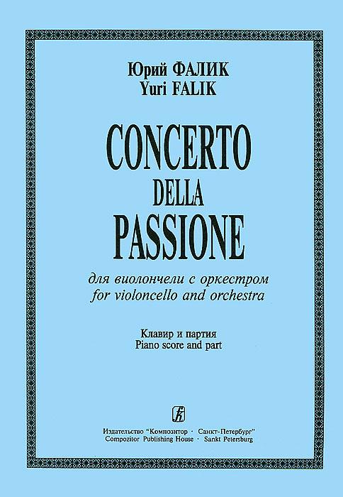 Юрий Фалик. Concerto della Passione. Для виолончели с оркестром. Клавир и партия ( 1717 )