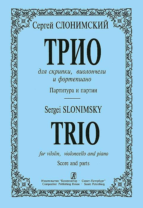 Сергей Слонимский. Трио для скрипки, виолончели и фортериано. Партитура и партии