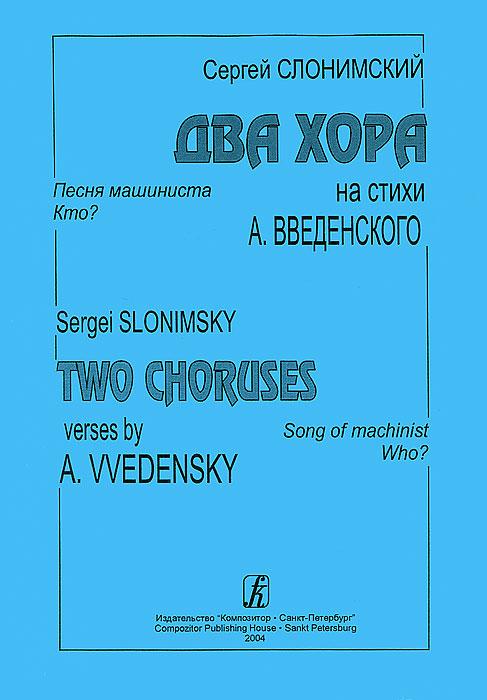 Сергей Слонимский. Два хора