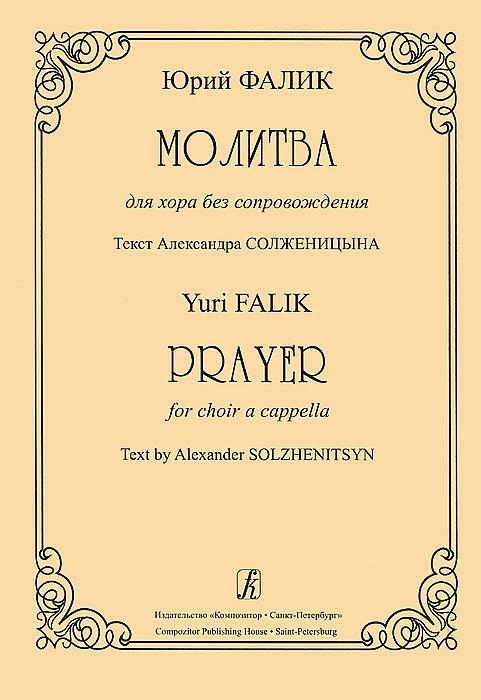 Юрий Фалик. Молитва для хора без сопровождения