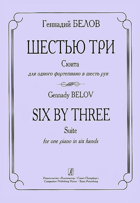 Геннадий Белов. Шестью три. Сюита для одного фортепиано в шесть рук
