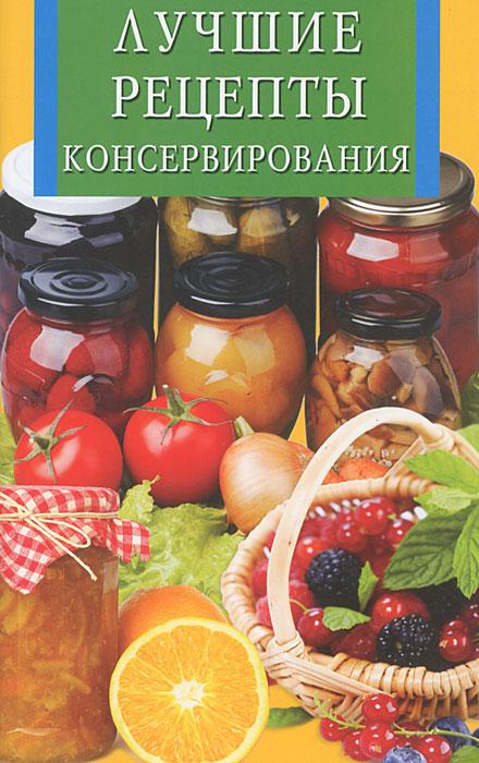 Лучшие рецепты консервирования ( 978-5-9567-1450-8 )