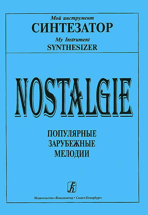 Nostalgie. Популярные зарубежные мелодии