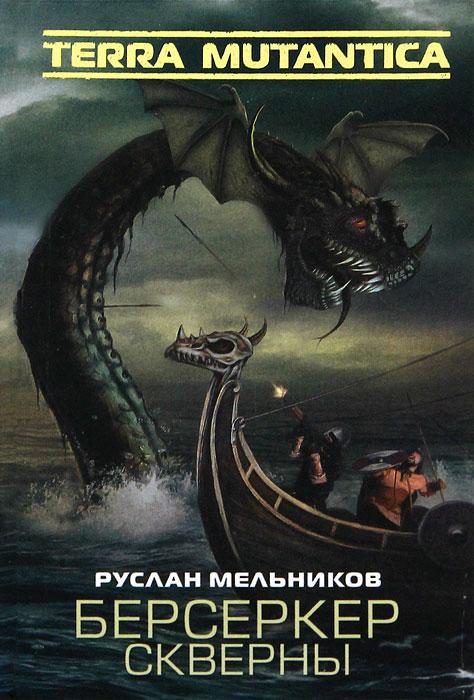 Берсеркер Скверны ( 978-5-271-43273-6 )