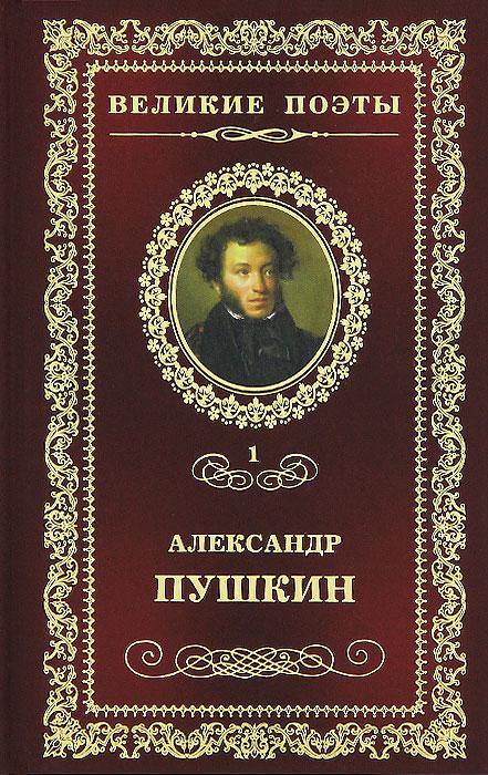 Пушкин. Пророк