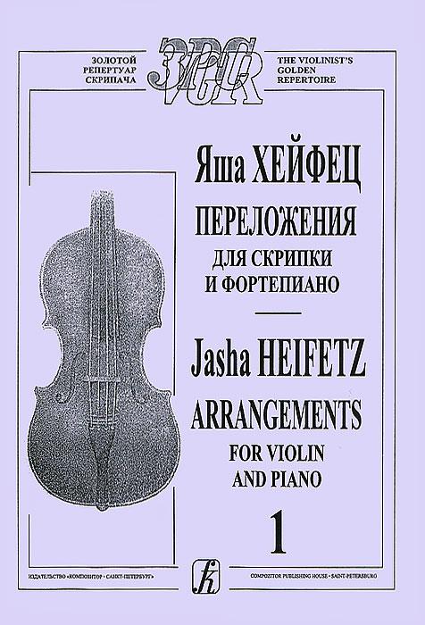 Яша Хейфец. Переложения для скрипки и фортепиано. Часть 1