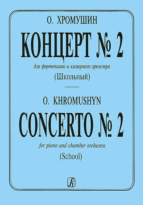 О. Хромушин. Концерт №2. Для фортепиано и камерного оркестра (школьный)