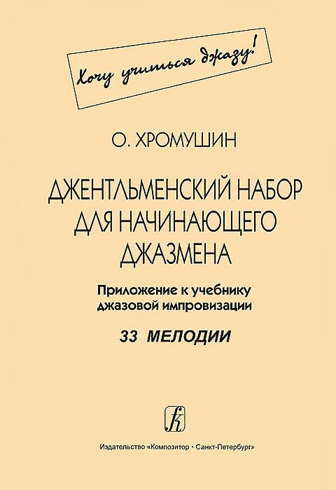 О. Хромушин. Джентльменский набор для начинающего джазмена. 33 мелодии. Приложение к учебнику джазовой импровизации
