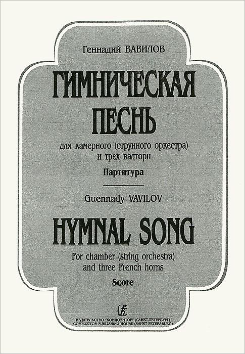Геннадий Вавилов. Гимническая песнь для камерного (струнного) оркестра и трех валторн. Партитура ( 2886 )