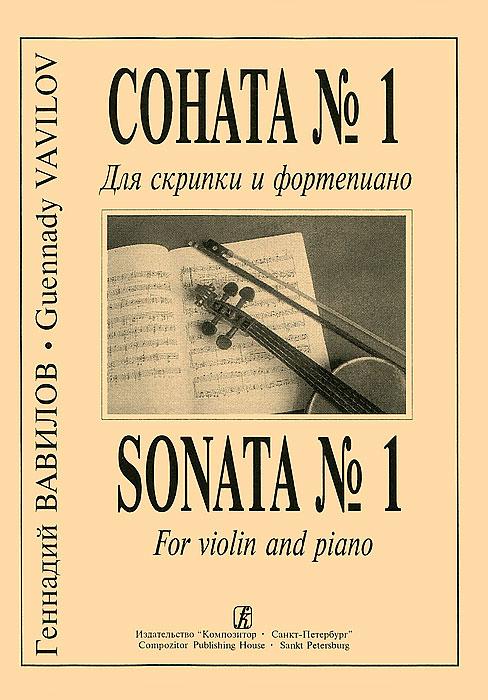 Геннадий Вавилов. Соната №1. Для скрипки и фортепиано