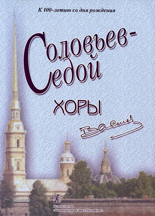 В. П. Соловьев-Седой. Хоры