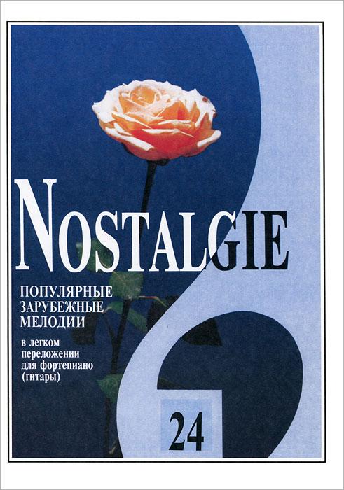 Nostalgie. Выпуск 24. Популярные зарубежные мелодии в легком переложии для фортепиано (гитары)