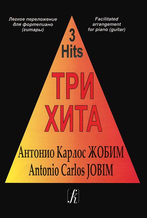 Антонио Карлос Жобим. Три хита. Легкое переложение для фортепиано (гитары)