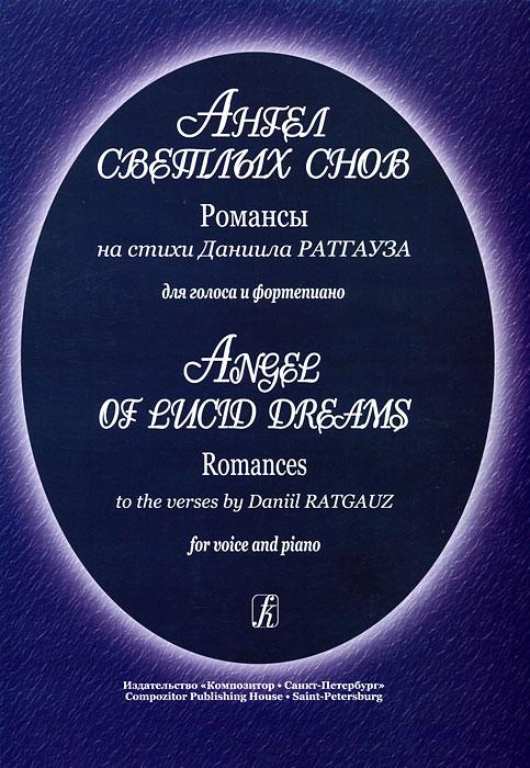 Ангел светлых снов. Романсы на стихи Даниила Ратгауза. Для голоса и фортепиано