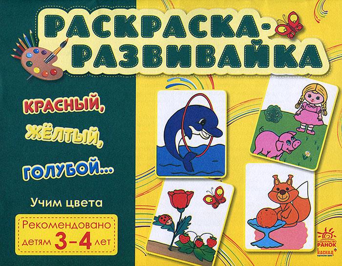 Раскраска-развивайка. Красный, желтый, голубой...12296407Раскраска давно стала любимой книгой малышей, да и взрослых тоже. Достаточно вооружить малыша цветными карандашами или фломастерами и на какое-то время любимое чадо занято небесполезным делом. Но ведь раскраска может быть не только развлекательной, но и развивающей. Именно такие раскраски мы вам и предлагаем. В данной серии вы найдете книги по ознакомлению с цветом, развитию умения ориентироваться в пространстве, рисовать различные формы, дорисовывать картинки по образцу. С помощью предлагаемой книги-раскраски Красный, желтый, голубой... ваш малыш запомнит основные цвета спектра, научится правильно применять их при раскрашивании, сможет отличать разные оттенки цвета и применять эти умения в рисунке. Заниматься по раскраске- развивайке очень легко: - рассмотрите с малышом рисунок слева, расскажите, какой основной цвет использован в рисунке, попросите малыша назвать нарисованный предмет и его цвет; - далее переходите к раскрашиванию, не забудьте прочитать...