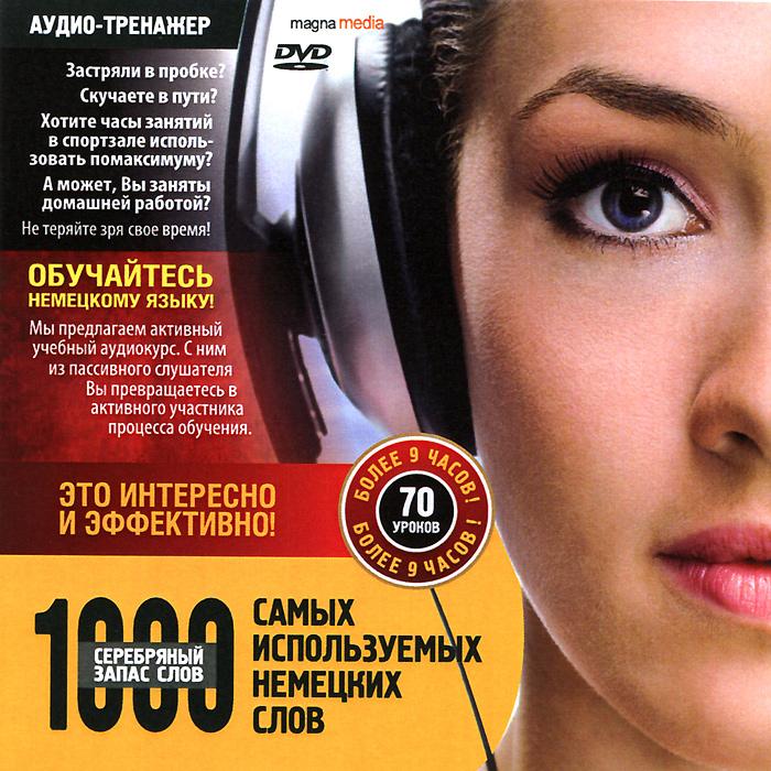1000 ����� ������������ �������� ����. ���������� ����� ���� (��������� MP3 �� DVD)