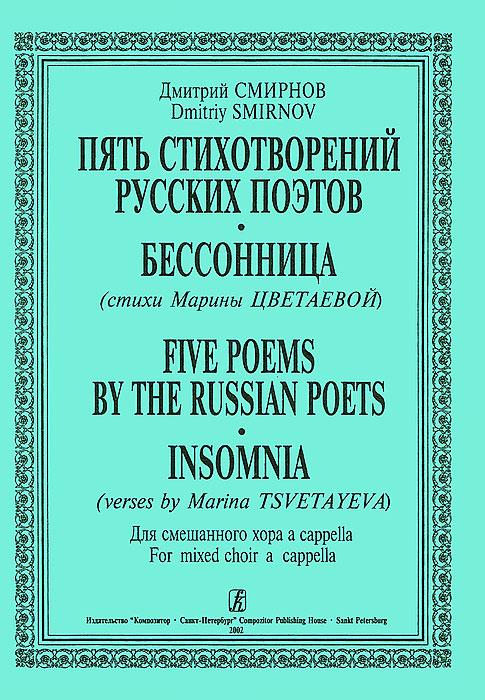 Дмитрий Смирнов. Пять стихотворений русских поэтов. Бессонница