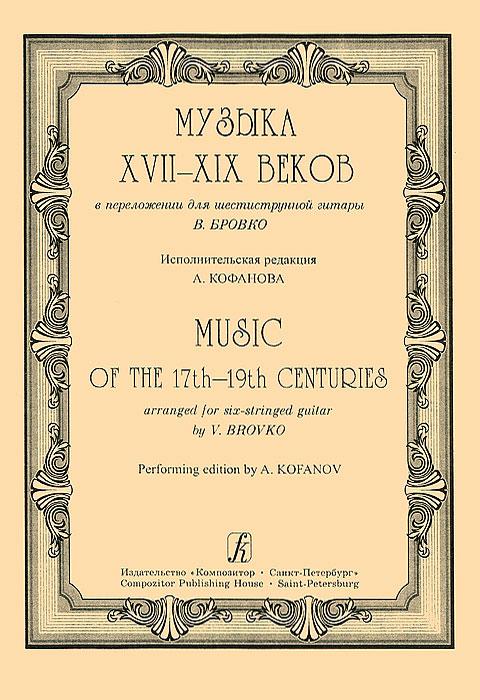 Музыка XVII-XIX веков в переложении для шестиструнной гитары