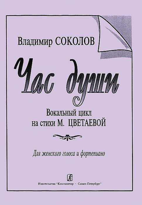Владимир Соколов. Час души