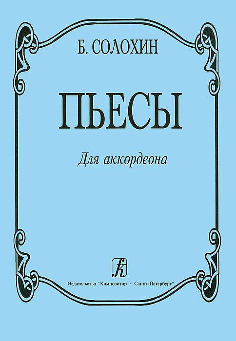 Б. Солохин. Пьесы для аккордеона