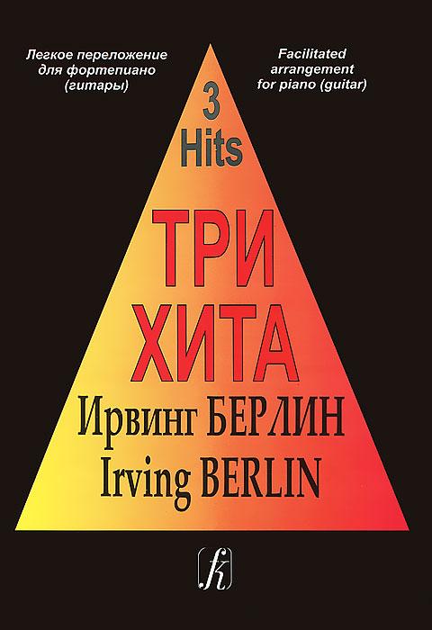 Ирвинг Берлин. Легкое переложение для фортепиано (гитары)