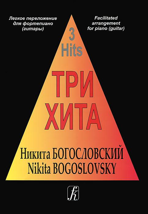 Никита Богословский. Легкое переложение для фортепиано (гитары)