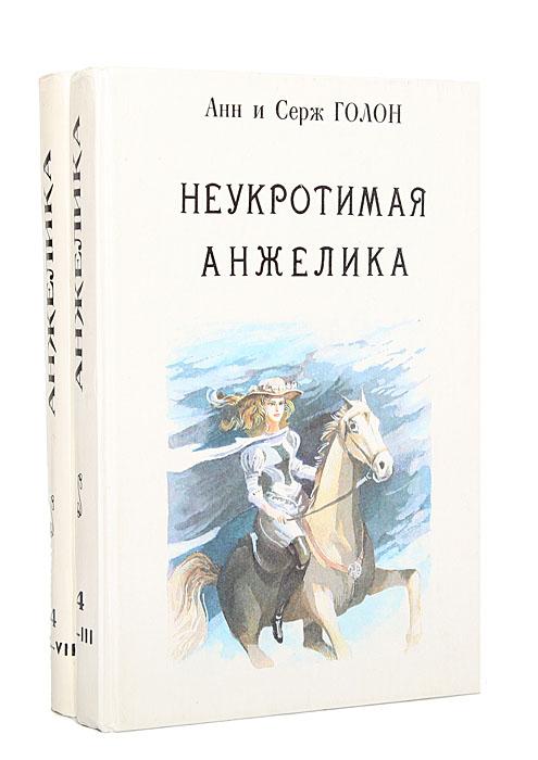Неукротимая Анжелика (комплект из 2 книг)