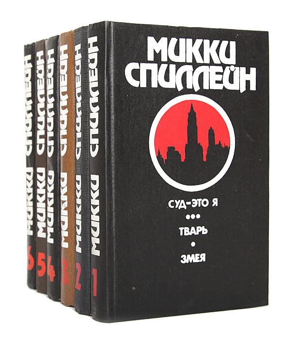 Микки Спиллейн. Собрание сочинений в 6 томах (комплект)