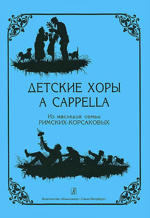 Детские хоры a cappella. Из наследия семьи Римских-Корсаковых