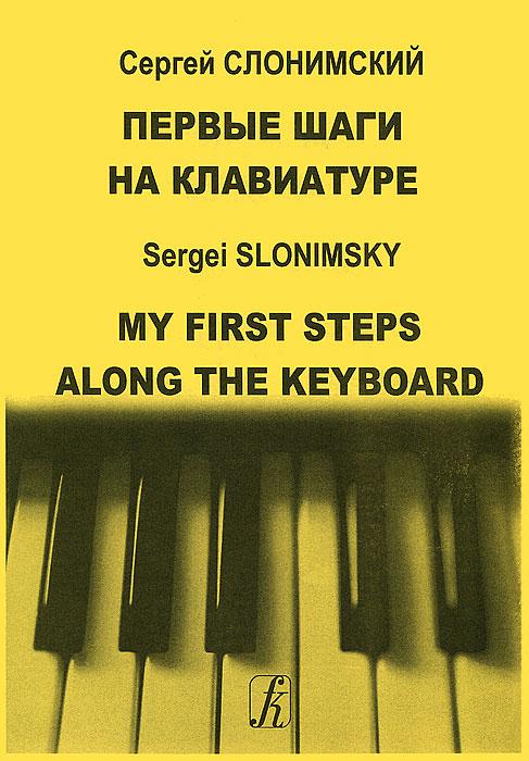 Сергей Слонимский. Первые шаги на клавиатуре