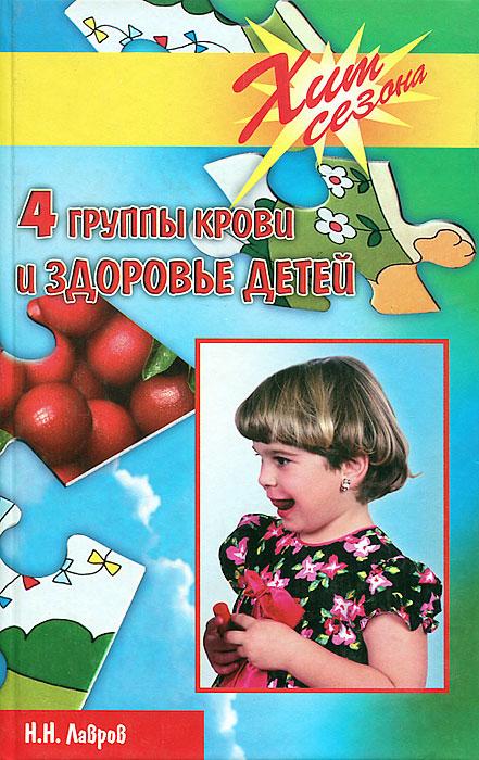 4 группы крови и здоровье детей ( 5-222-02727-9 )