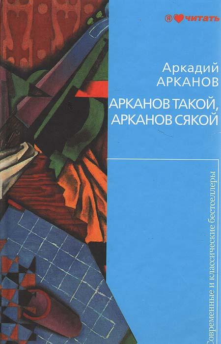 Книга Арканов такой, Арканов сякой