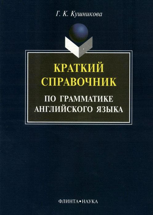 Краткий справочник по грамматике английского языка