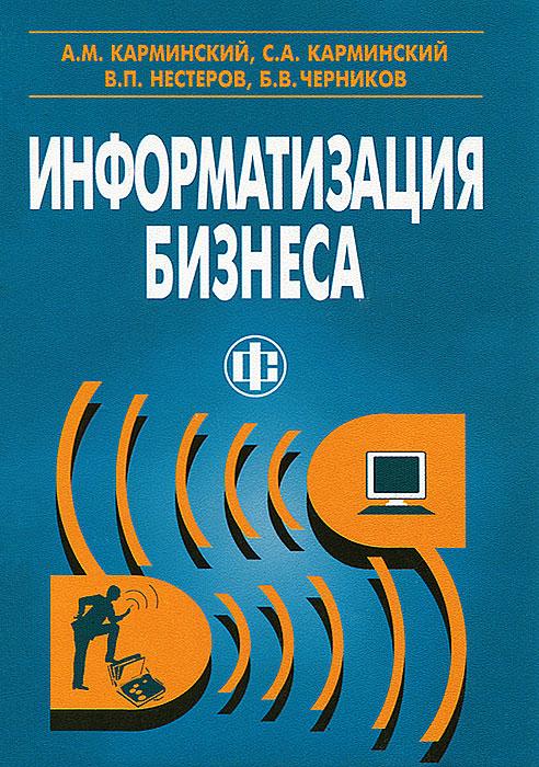 Информатизация бизнеса ( 5-279-02764-2 )