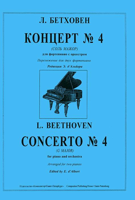 Концерт № 4 (Соль мажор) для фортепиано с оркестром