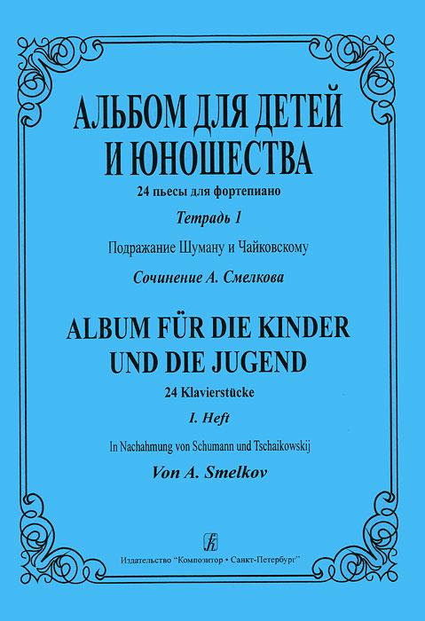 Альбом для детей и юношества. 24 пьесы для фортепиано. Тетрадь 1. Подражание Шуману и Чайковскому. Сочинение А. Смелкова