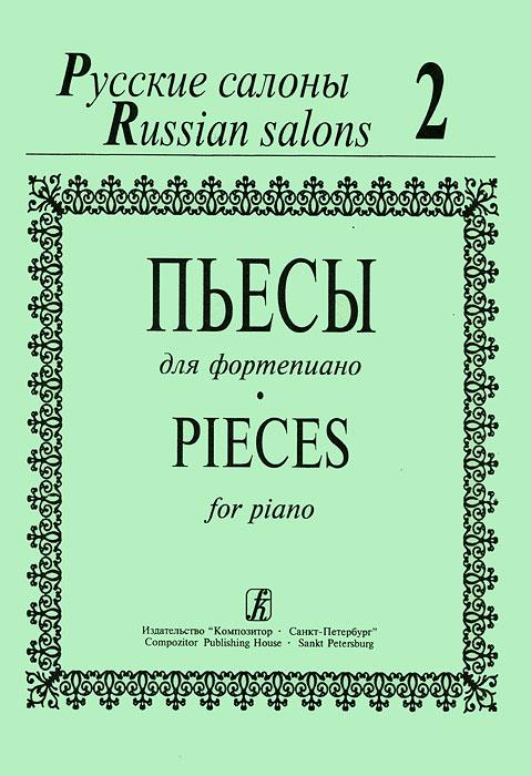 Пьесы для фортепиано. Выпуск 2