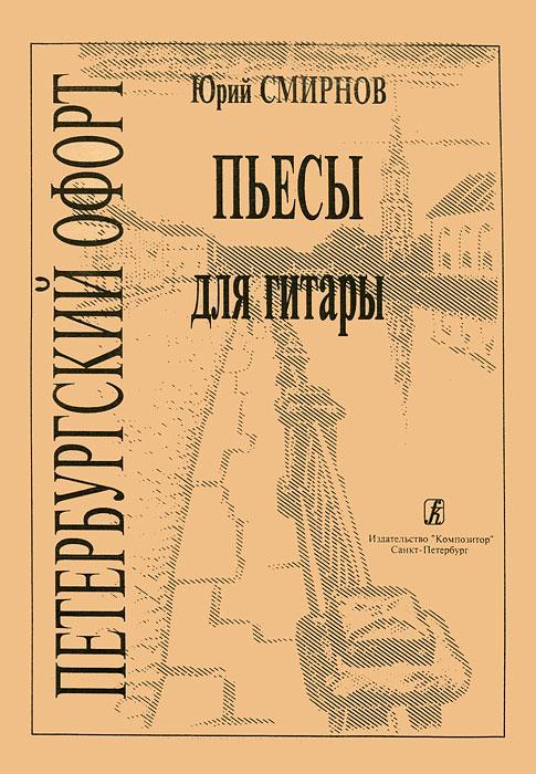 Петербургский офорт. Пьесы для гитары