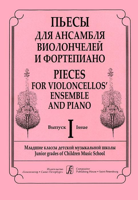 Пьесы для ансамбля виолончелей и фортепиано. Выпуск 1. Младшие классы детской музыкальной школы ( 979-0-66004-303-5 )