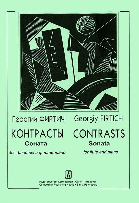 Георгий Фиртич. Контрасты. Соната для флейты и фортепиано