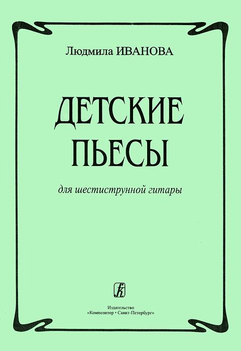 Людмила Иванова. Детские пьесы для шестиструнной гитары