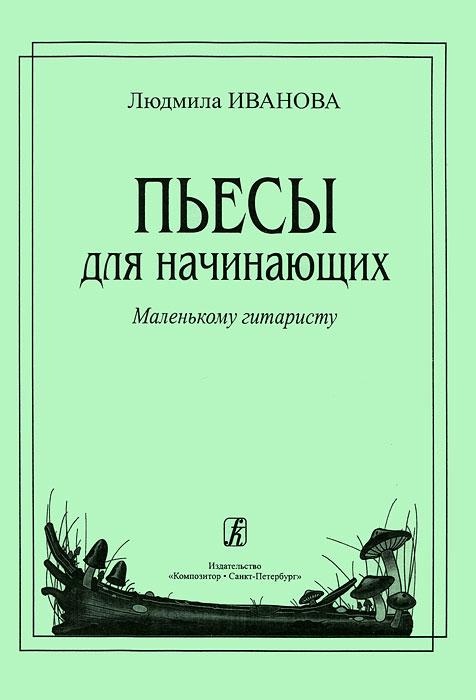 Людмила Иванова. Пьесы для начинающих