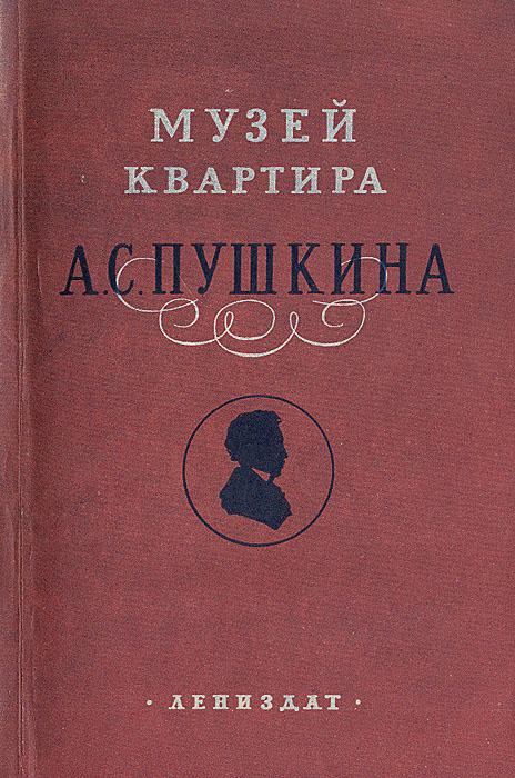Музей квартира А. С. Пушкина