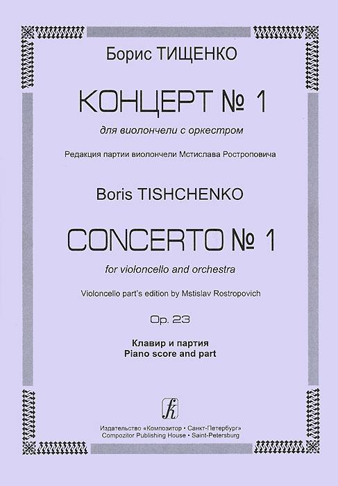 Борис Тищенко. Концерт №1 для виолончели с оркестром. Клавир и партия
