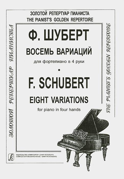 Ф. Шуберт. Восемь вариаций для фортепиано в 4 руки
