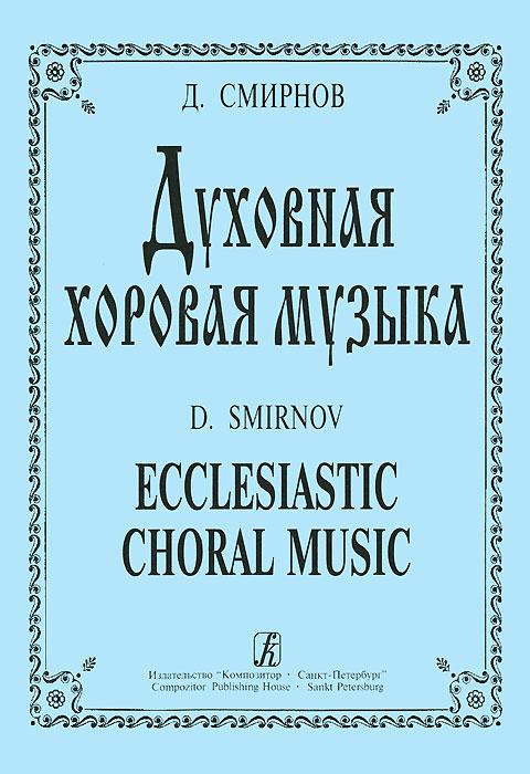 Д. Смирнов. Духовная хоровая музыка